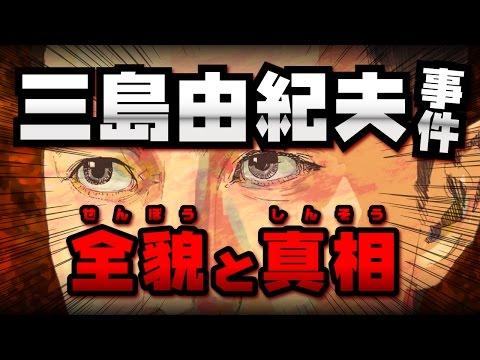 【驚愕】三島由紀夫事件の全貌とその真相 【恐怖の事件簿】
