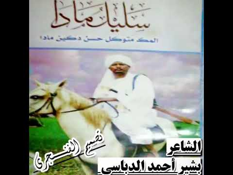 الشاعر المك بشير احمد الدباسي( فخر: مكوك البوادره)