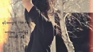 Sanny - Nint A Twet / နင့္အတြက္ Myanmar Sad Song 2017 / Lyrics