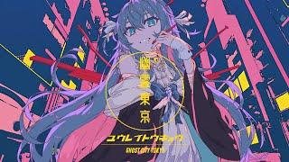 【歌ってみた】幽霊東京/Ayase- covered by カグラナナ