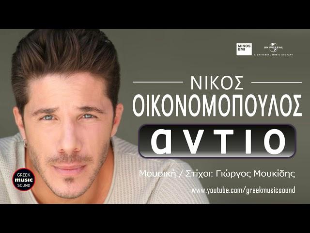 ????? ?????????????? - ????? / Nikos Oikonomopoulos - Antio / Official Releases