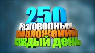 250 Разговорных Фраз на Английском языке