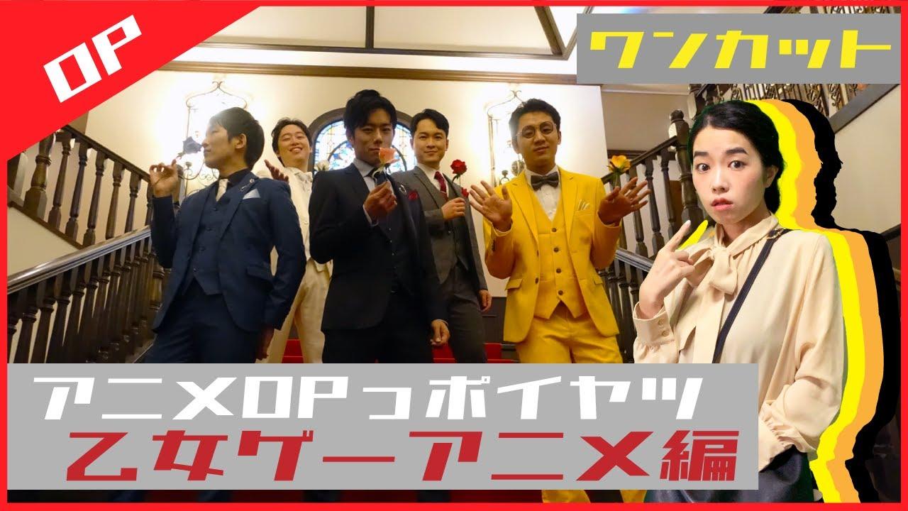 乙女ゲーアニメのOPっポイヤツをワンカットでやってみた【アニメOPっポイヤツ】