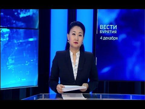Вести Бурятия. 17-00 Эфир от 04.12.2019