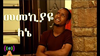 || መመኪያዬ ለኔ ||የ ሙዓዝ ሀቢብ New Neshida Clip ||  Official 2017
