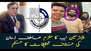 Chairman Nab Orders For The Investigation Against Accused Atif Zaman