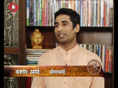 Vaartavali: Exclusive interview with Yoga teacher Varun Arya | 17/06/2017