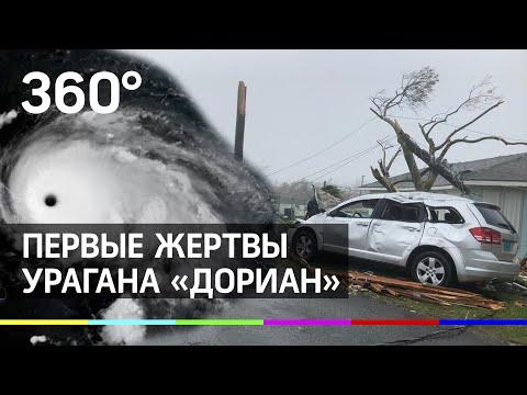 «Дориан» начал убивать: ураган грозит США чудовищными разрушениями