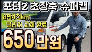 중고차 추천 현대 포터2 초장축 슈퍼캡 650만원 중고…