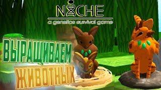 СОЗДАЁМ И РАЗВОДИМ ЖИВОТНЫХ - NiCHE Genetic Survival Game   Выживание #1