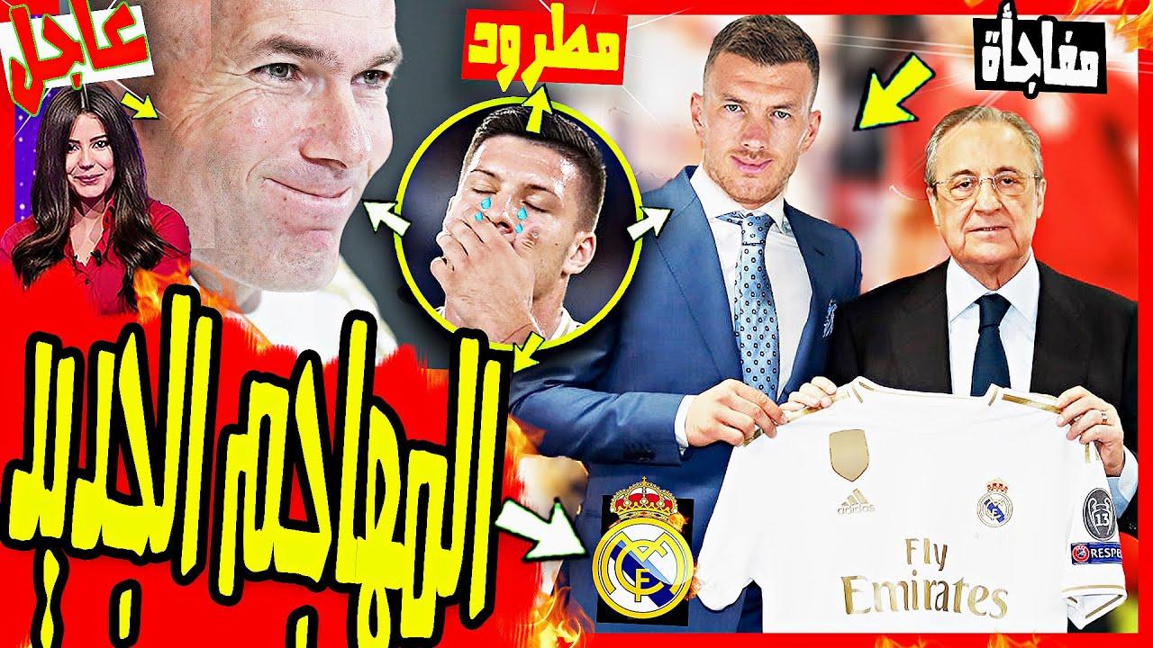 عاجل وبعد فوز ريال مدريد : زيدان يفاجئ يوفيتش بـ الطرد ويعلنها مدوية بالتعاقده مع هذا النجم الجديد ؟