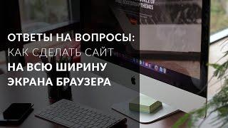 Как сделать сайт на всю ширину браузера в Adobe Muse