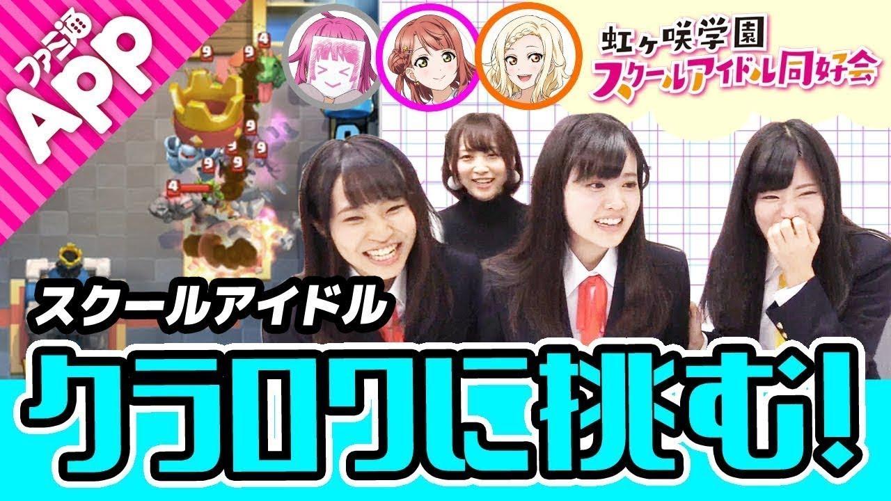 【ラブライブ!スクスタ】虹ヶ咲学園スクールアイドル同好会アプリで遊ぼう『クラロワ』