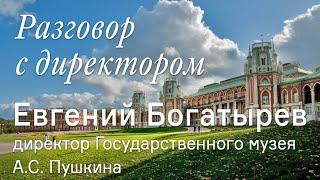 Разговор с директором. Евгений Богатырев