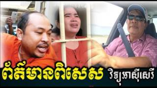 RFA Cambodia Hot News Today , Khmer News Today , Morning 26 07 2017 , Neary Khmer