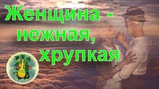 Женщина - нежная, хрупкая - Группа Тезки (2018) Исполнение А. Стрижаков