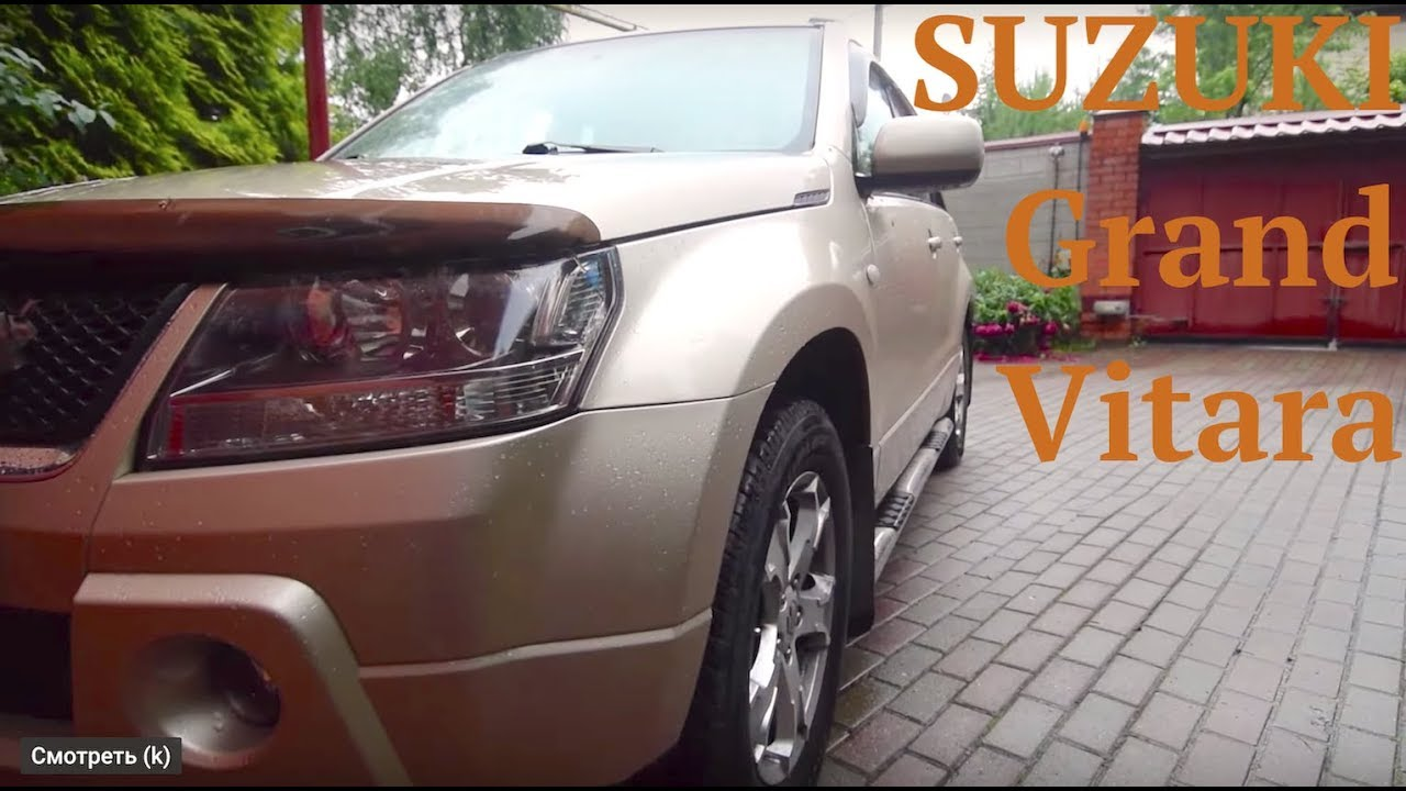 Обзор Suzuki Grand Vitara с пробегом/ Обзор приЛичной эксплуатации