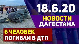Новости Дагестана за 18.06.2020