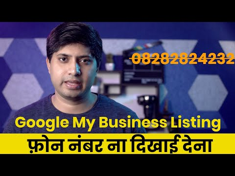 Phone Number Not Visible in Google My Business Listing (In Hindi)