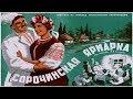 Сорочинская ярмарка 1939 в ЦВЕТЕ смотреть онлайн mp3