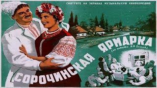 Сорочинская ярмарка (1939) в ЦВЕТЕ смотреть онлайн