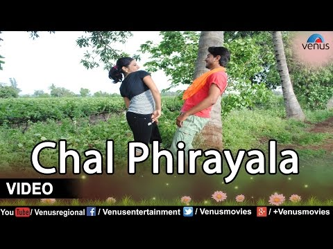 Chal Phirayala Ga Dogha Malyat Sakhu Full Video Song : Lai Bhari - Marathi Hits