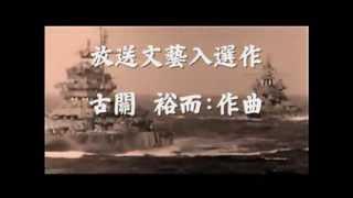 昭和16年 放送文芸入選策 作曲:古関裕而 歌:藤山一郎.
