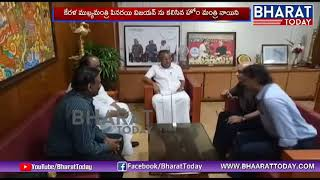Telangana Home Minister Nayani Narasimha Reddy Meet To Kerala CM Pinarayi Vijayan   BharatToday