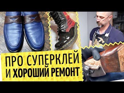 👞 Будни обувщика 👠  Левый ремонт, лаковая обувь, клей и суперклей. Итог по соли и реагентам.