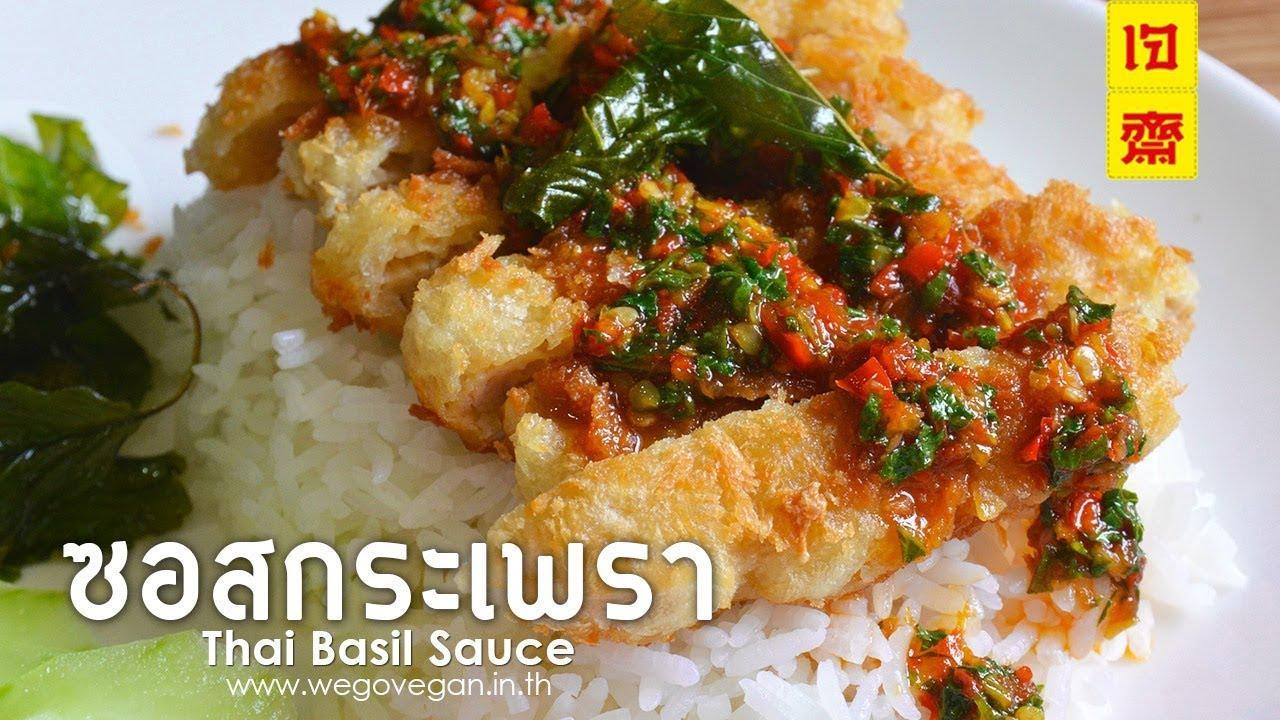 3 เมนูง่ายๆจาก ซอสกระเพรา - Thai Basil Sauce(vegan)   อาหารเจ   Thai Vegan   WeGoVegan