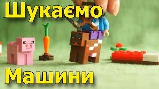 Майнкрафт українською. Розвиваючий мультик для дітей. В пошуках машини. #1