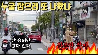(베트남) 한국음식이 너무 먹고 싶어 나왔는데 또 공안 이번은 잡지 않겠지(ft.1인칭시점)