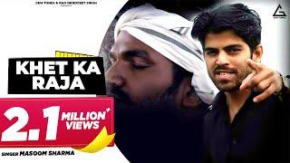 Khet Ka Raja (खेत का राजा ) | Masoom Sharma | Sonika Singh | Kala Matanhail | Ranjha music