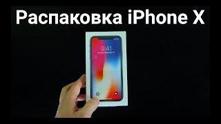 Розпакування iPhone X - Чому я відмовився від iPhone SE і не став брати iPhone XS