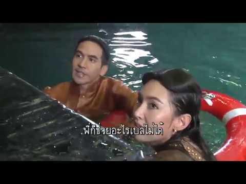 ตะลุยกองถ่าย | บุพเพสันนิวาส (โป๊ป-เบลล่า กลัวการลงน้ำ) | 23-03-61