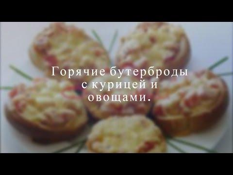 Горячие бутерброды с курицей и овощами
