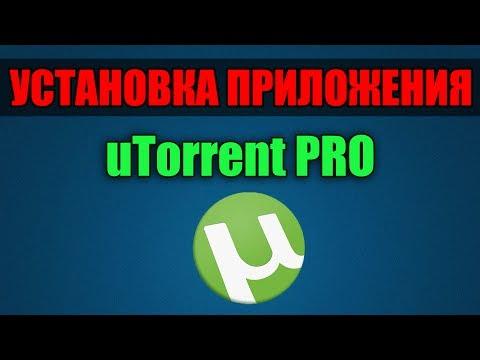 КАК УСТАНОВИТЬ UTorrent Pro?!