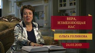 Вера, изменяющая нас. Ольга Голикова. 24 марта 2019 года