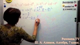 Алгебра, Ш  А  Алимов, 7 й класс, задача 378