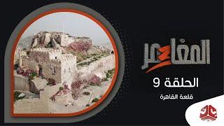 المغامر 3 | الحلقة 9 - قلعة القاهرة | يمن شباب