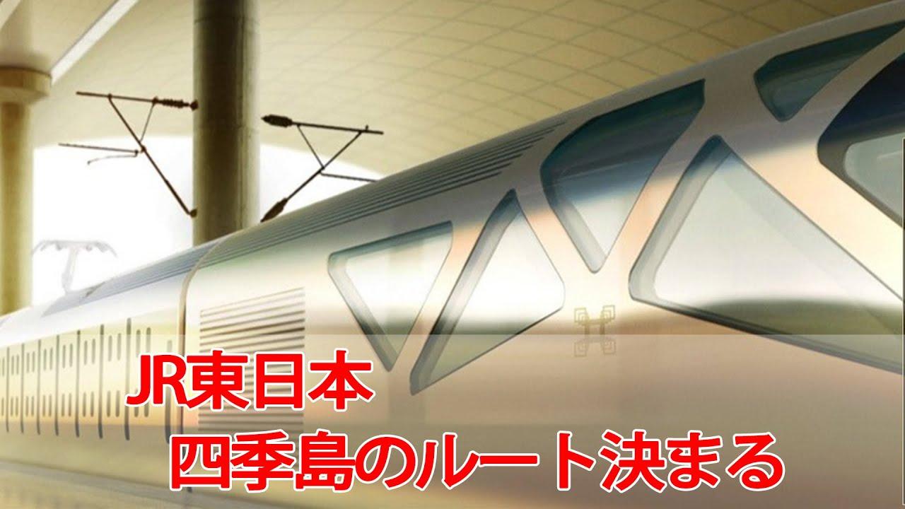 JR東日本 四季島のルート決まる 【鉄道ニュース546】 - YouTube