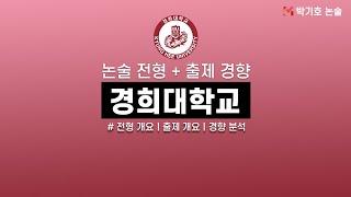 [경희대학교] 논술 전형 & 출제 경향 완벽 분…