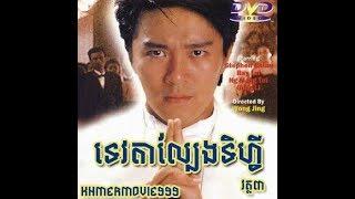 រឿង ស្តេចល្បែងទិនហ្វី វគ្គ៣ chinese movie speak khmer HD