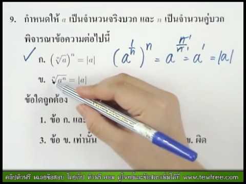 เฉลย ข้อสอบ Math O-NET 53 ข้อ 9/40 [ติวฟรี.คอม]