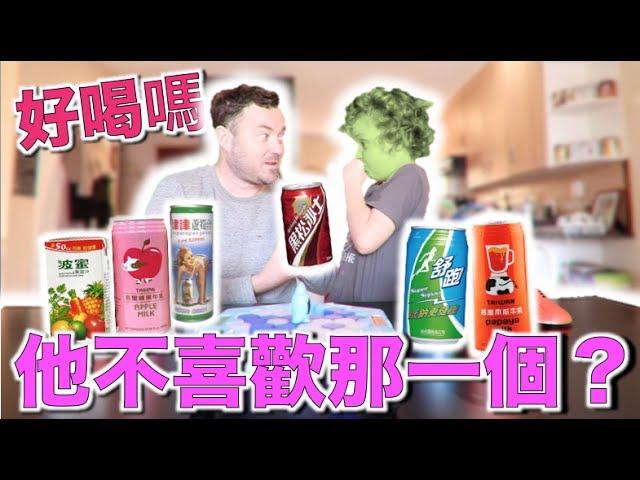 我兒子👦🏼第一次喝台灣🇹🇼飲料!會吐嗎🤮?TAIWAN Drinks with WILLIAM!