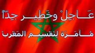 خطيــر : تقرير سري يفضح المؤامرة اللتي تحاك ضد المغرب
