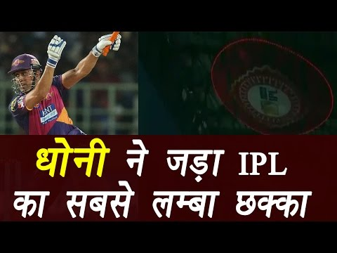 IPL 2017: MS Dhoni hits longest six against RCB, silenced critics | वनइंडिया हिन्दी