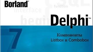 delphi 7 Компоненты Listbox и Combobox