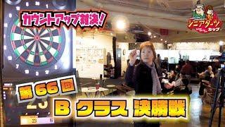 【第66回シニアダーツカップ】ツクマさんvs カワノさん【Bクラス決勝戦】