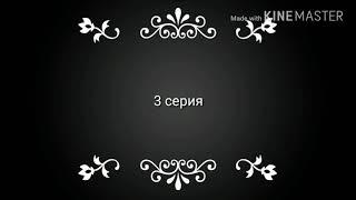Сериал: _-Последние в роду-_